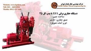 دستگاه حفاری برقی XY1 - حفاری و نیلینگ