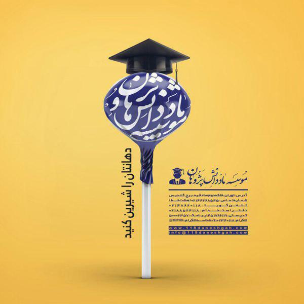 مشاوره و انجام پژوهش های تخصصی دانشگاهی در مقاطع ارشد و دکتری