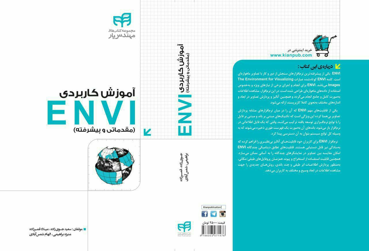 کتاب آموزش کاربردی ( ENVIمقدماتی و پیشرفته)