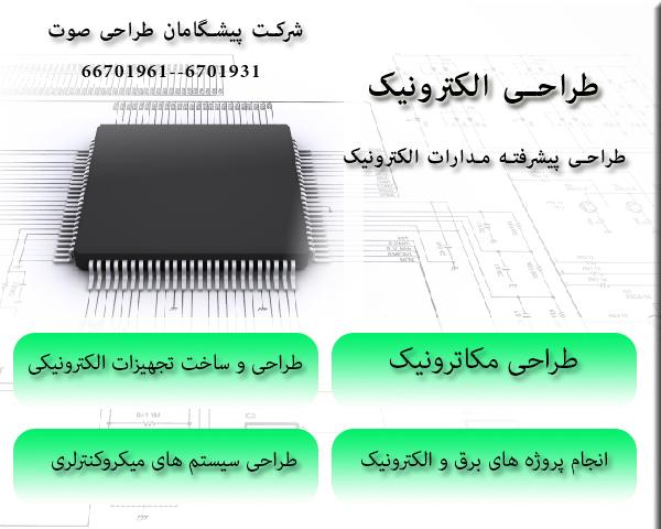 طراحی الکترونیک ، طراحی پروژه های الکترونیک ، طراحی برد الکترونیک