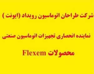فروش HMI Flexem