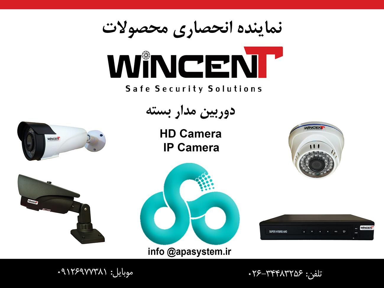 واردات، فروش وپخش انواع دوربین مداربسته wincent