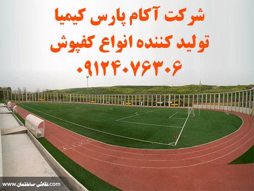خدمات ورزشی آکام پارس کیمیا09124076306 خدمات این ش