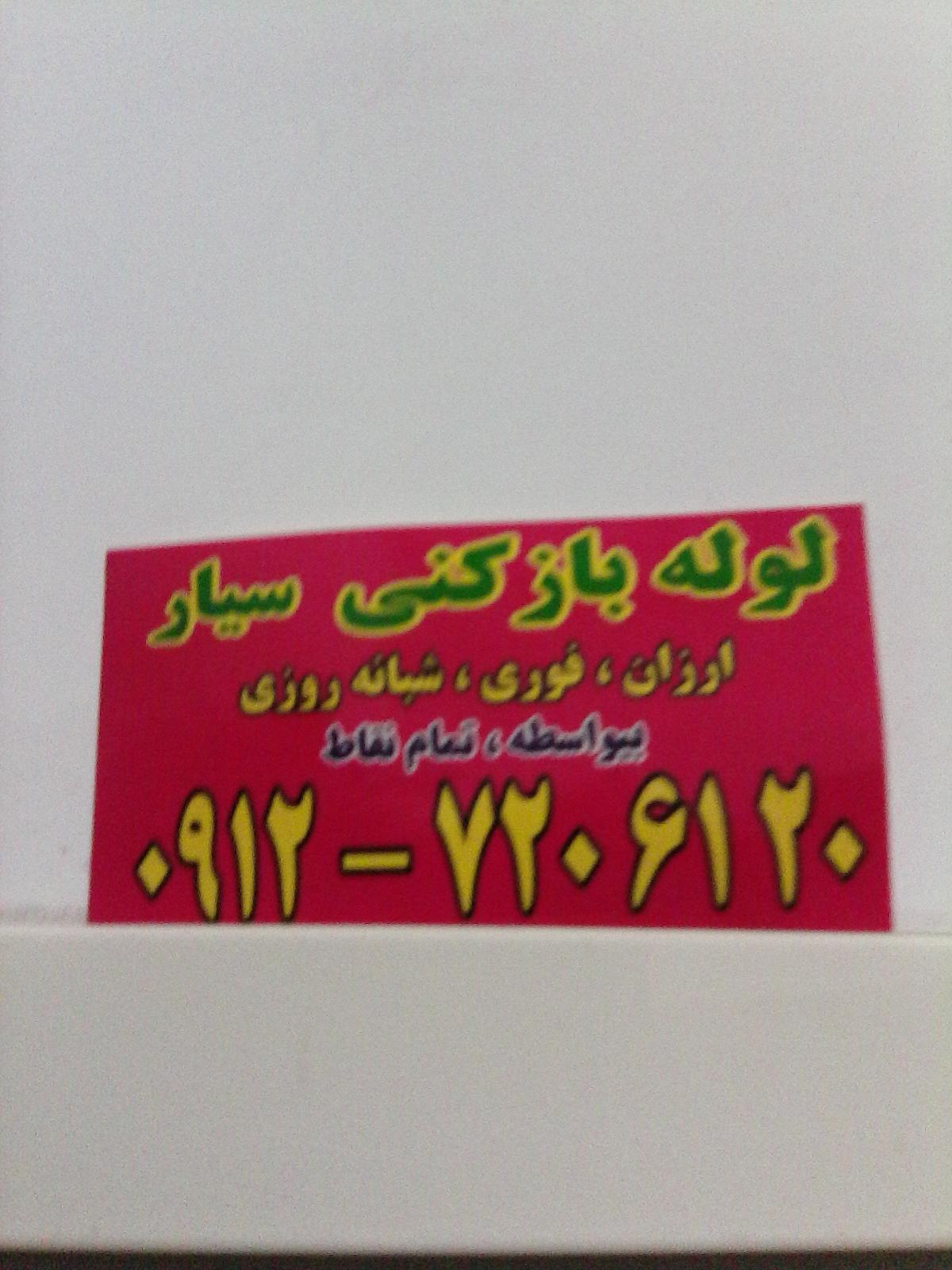 لوله بازکنی غرب تهران