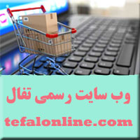 نمایندگی فروش محصولات تفال