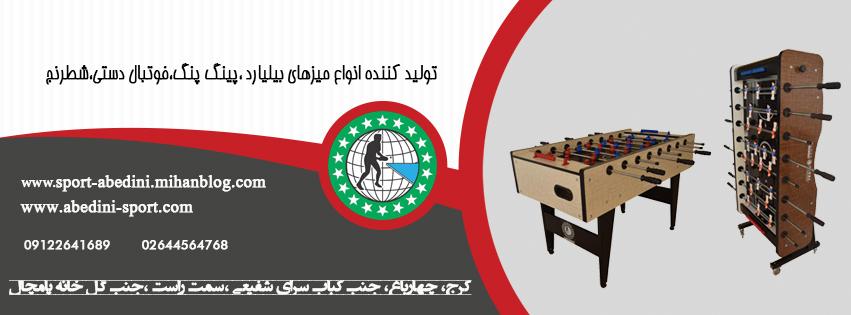 #صنایع_تولیدی_ورزشی_عابدینی_اسپرت