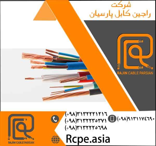 ارائه انواع کابل برق در راجین کابل پارسیان