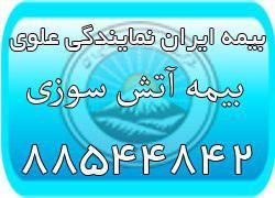بیمه آتش سوزی (بیمه ایران نمایندگی علوی)