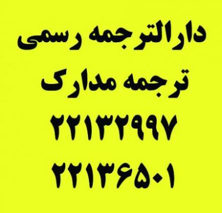 دارالترجمه رسمی غرب تهران