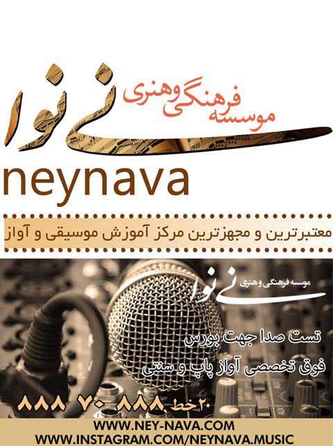 موسسه فرهنگی هنری نی نوا(آموزشگاه موسیقی)