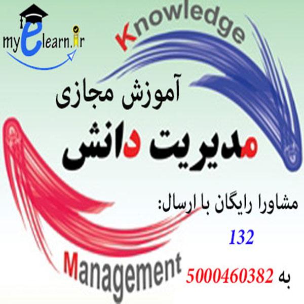 آموزش مجازی مدیریت دانش