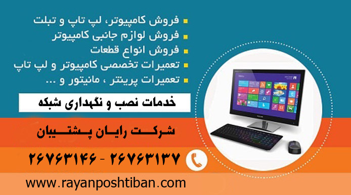 خدمات کامپیوتر ، شبکه ، پرینتر ، لپ تاپ ، نوت بوک و شبکه
