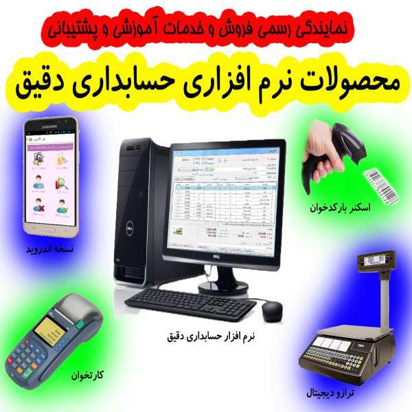 نرم افزار حسابداری دقیق - صندوق مکانیزه فروشگاهی