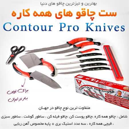 چاقو های آشپزخانه کانتر پرو اصل
