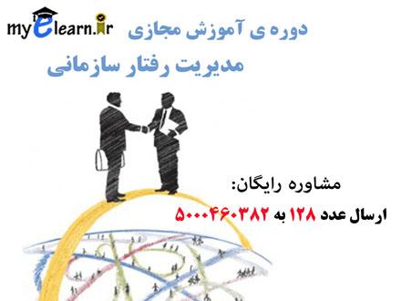 دوره آموزشی مجازی مدیریت رفتار سازمانی