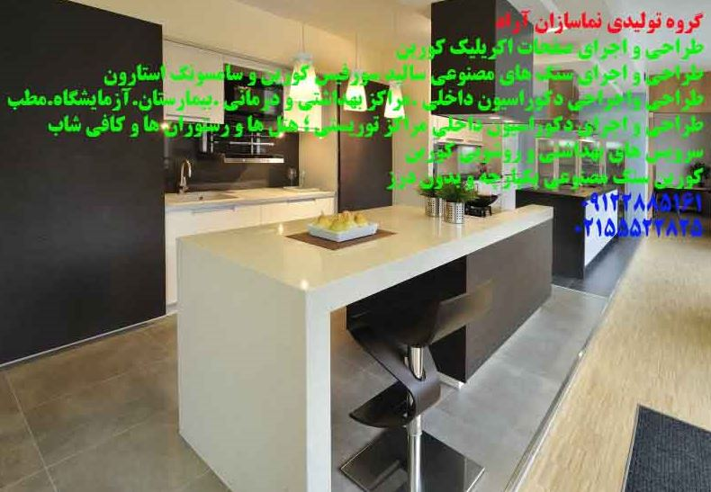 گروه تولیدی نماسازان آراد (طراحي و اجراي صفحات اکریلیک -کورین)