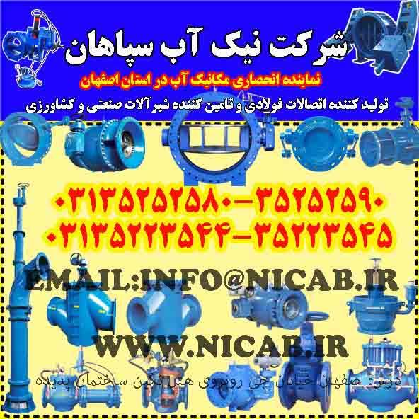 شرکت نیک آب سپاهان تنها نماینده انحصاری مکانیک آب در استان اصفهان