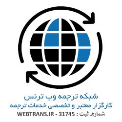 ترجمه وب ترنس webtrans.ir