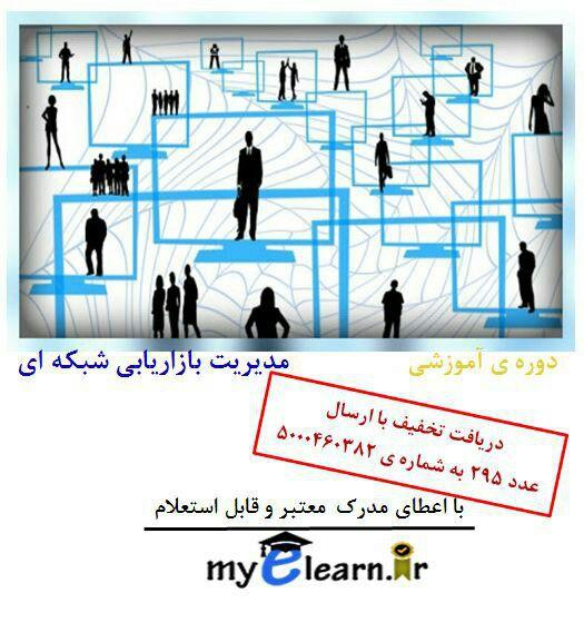 دوره آموزشی بازاریابی شبکه ای