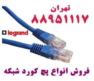 فروش پریز شبکه لگراند داکت لگراند تهران 88958489