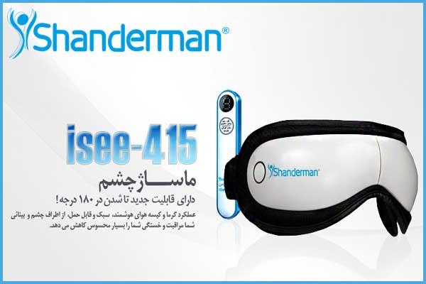 ماساژور چشم  شاندرمن مدل: آی سی- 415