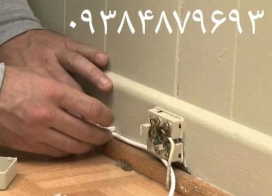 نصب تعمیر و رفع مشکل برق و سیم کشی تلفن