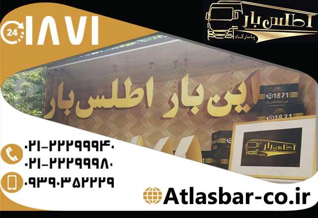 حمل بار در جنوب تهران 24 ساعته