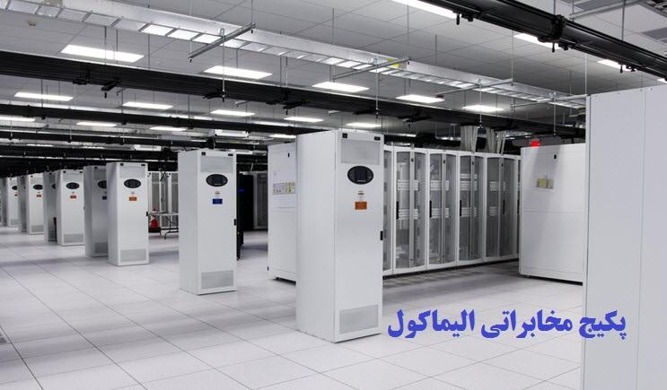 طراحی و تولید سیستم سرمایش مراکز داده
