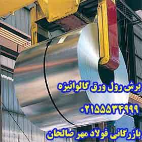 شرکت بازرگانی فولاد مهر صالحان