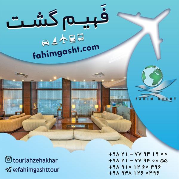 رزرو هتل سراسر جهان توسط آژانس مسافرتی فهیم گشت