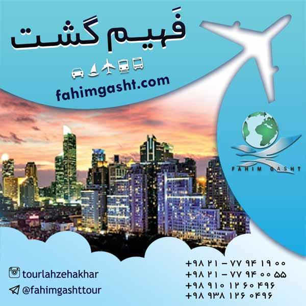تور هندوستان ارزان قیمت ویژه نوروز 96 در فهیم گشت تهران