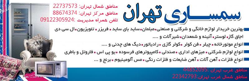 سمساری در تهران