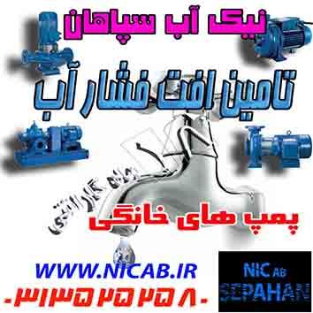 فروش پمپ آب خانگی(نیک آب سپاهان نماینده انحصاری مکانیک آب در اصفهان)