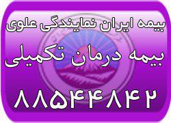 بیمه درمان تکمیلی بیمه ایران (بیمه ایران نمایندگی علوی)