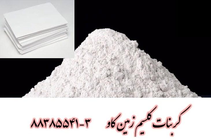 کربنات کلسیم در تصفیه و کاغذ calcium carbonate