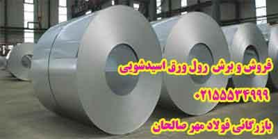 فروش عمده ورق آهنی روغنی و اسید شویی