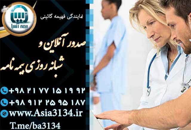 نمایندگی بیمه آسیا در شرق تهران با ارائه انواع بیمه نامه در اسرع وقت