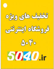 فرشگاه اينترنتي.5040 با مجوز وزارت صنعتwww.5040.ir/peymansarabi