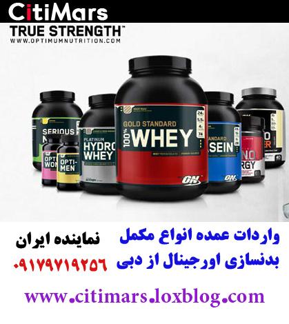 واردات انواع مکمل بدنسازی رژیمی و غذایی اصل از دبی