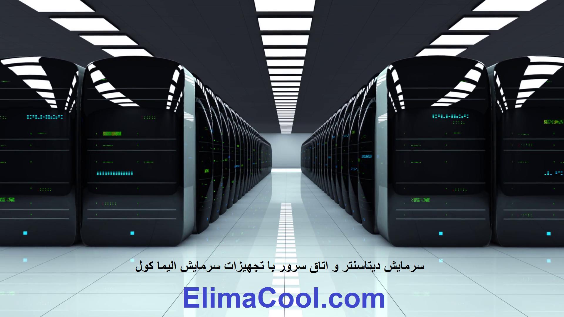 طراحی سیستم های سرمایش مرکز داده، چیلرهای دائم کار و پکیج های Inroom گازی و آبی
