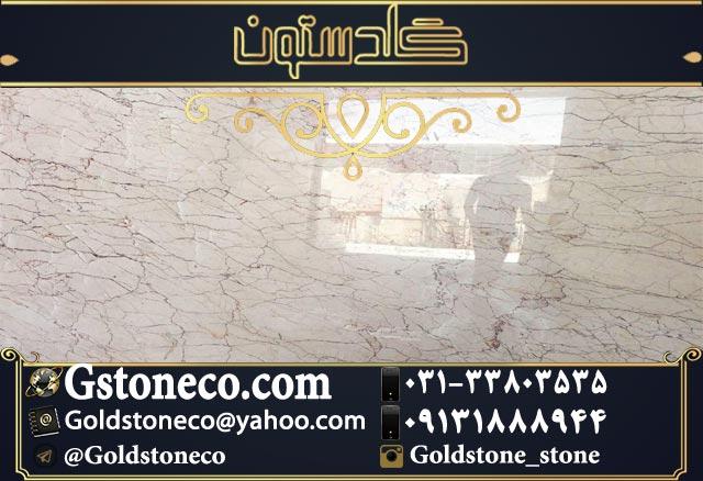 انواع سنگ مرمریت با کیفیت و زیبا در سنگبری معتبر گلدستون
