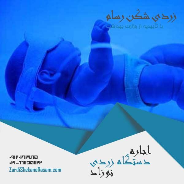اجاره دستگاه فتوتراپی در سایر نقاط تهران