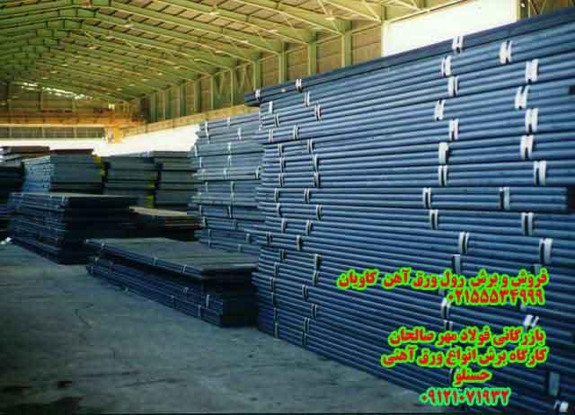 پخش عمده محصولات آهنی روس وقزاق