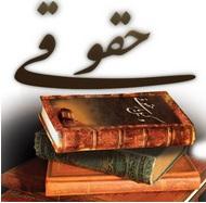 نسخه 2 1 0 اندروید وکیل یارحقوقی