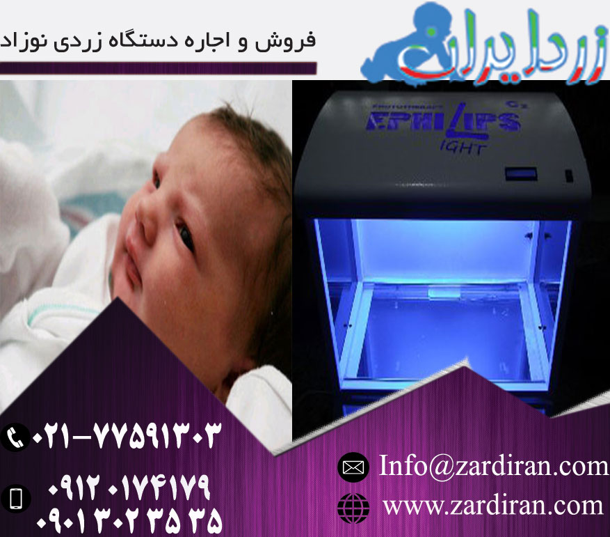 فروش دستگاه زردی نوزاد با بهترین قیمت