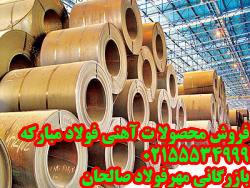 پخش عمده آهن آلات فولاد مبارکه/مهندس مجید حسنلو