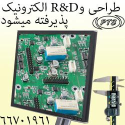 طراحی پیشرفته مدارات الکترونیک,طراحی میکسر, طراحی افکت ,طراحی اکو,طراحی آمپلی فایر و طراحی سیستم پیجینگ با تحقیق و توسعه R&D