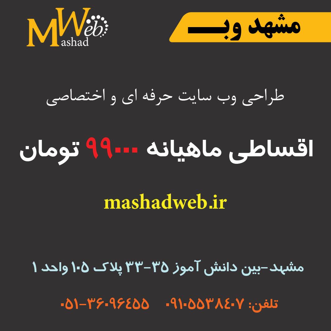 طراحی وب سایت اختصاصی اقساطی در مشهد