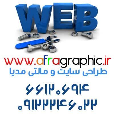 خدمات طراحی سایت با asp net، طراحی سایت در تهران