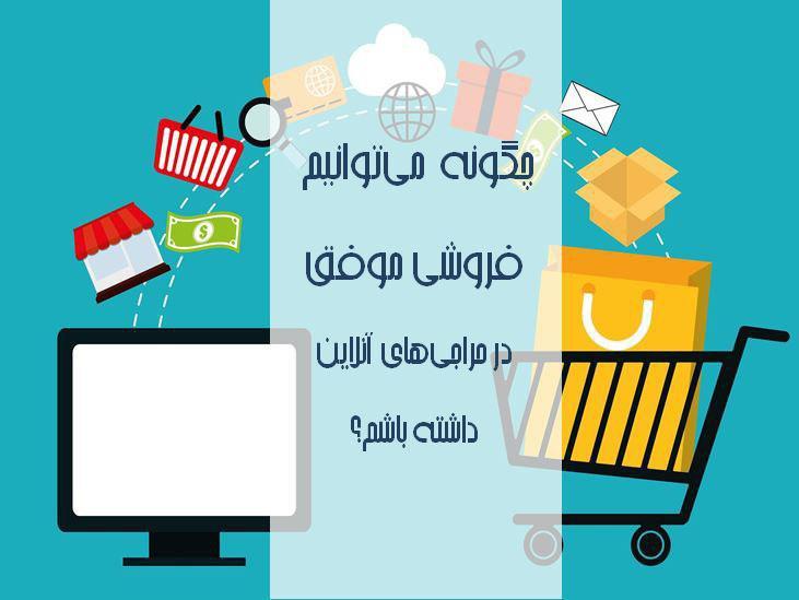 چگونه میتوانیم فروشی موفق در حراجیهای آنلاین داشته باشم؟